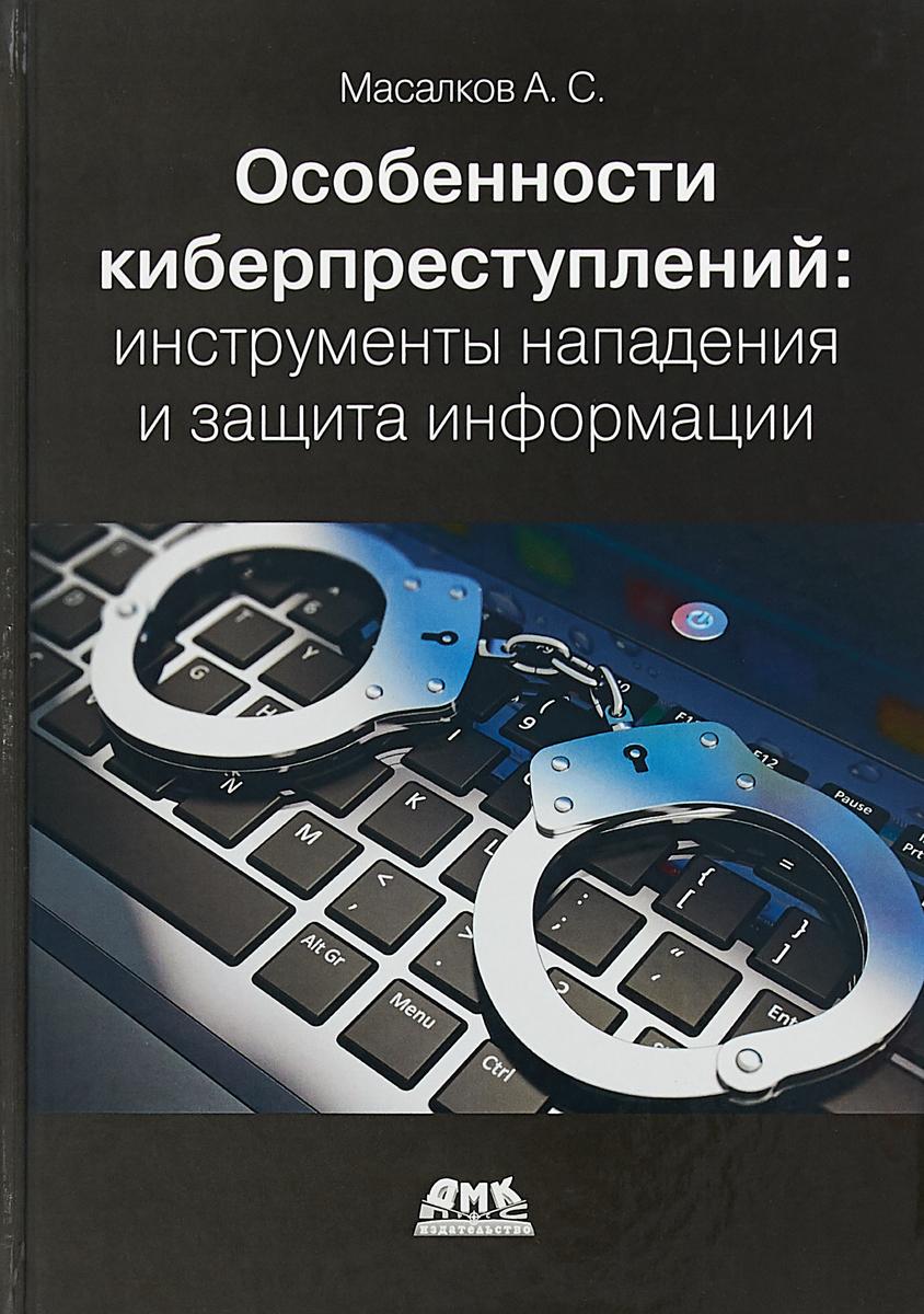 Особенности киберпреступлений: инструменты нападения и защита информации.