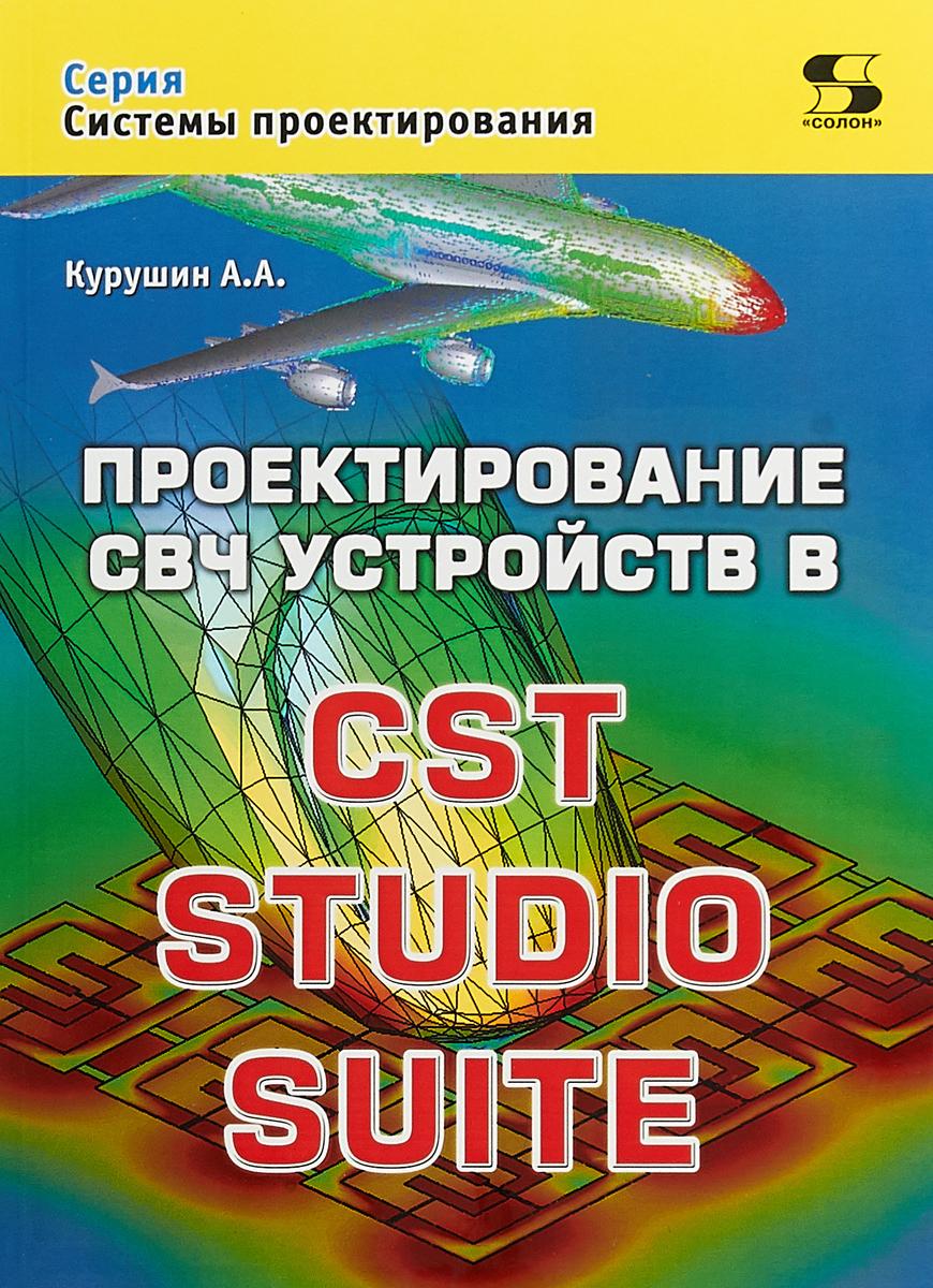А. А. Курушин Проектирование СВЧ устройств в CST STUDIO SUITE методы расчета электромагнитных полей