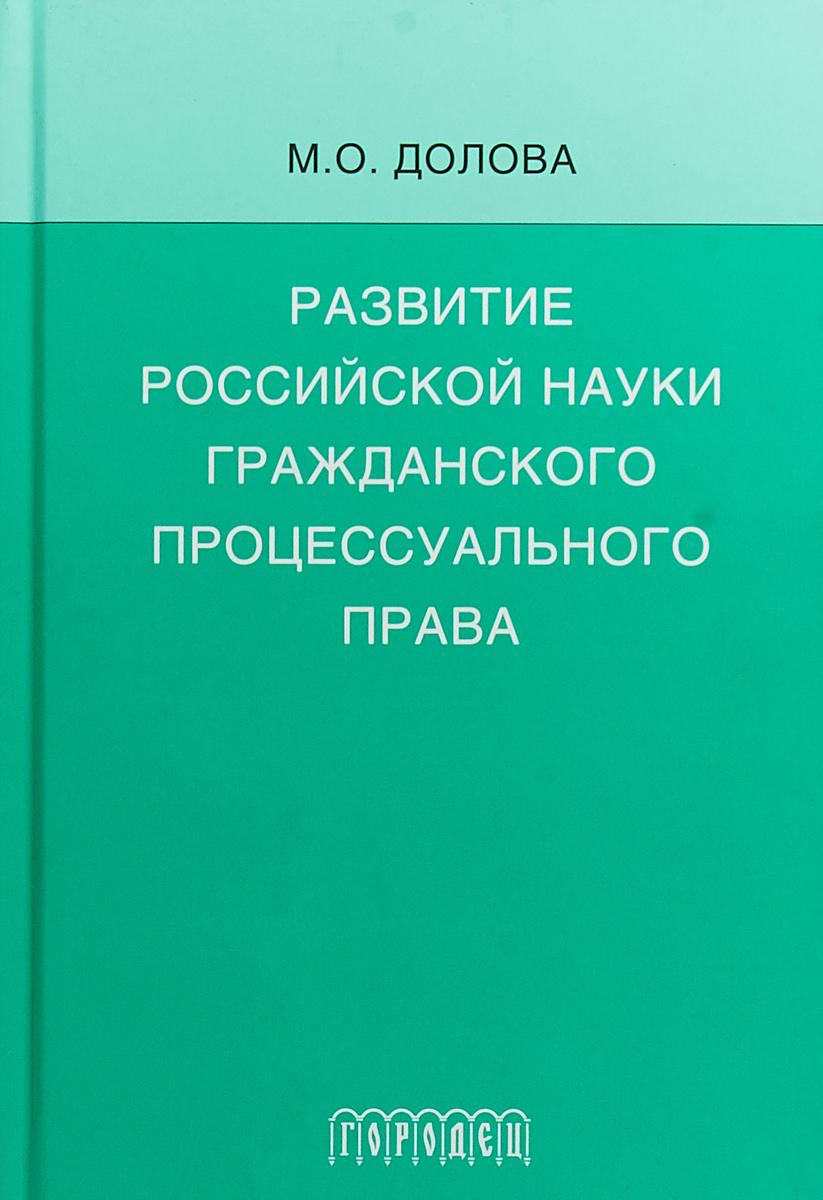 Городец. Развитие российской науки гражданского процессуального права. М. Долова