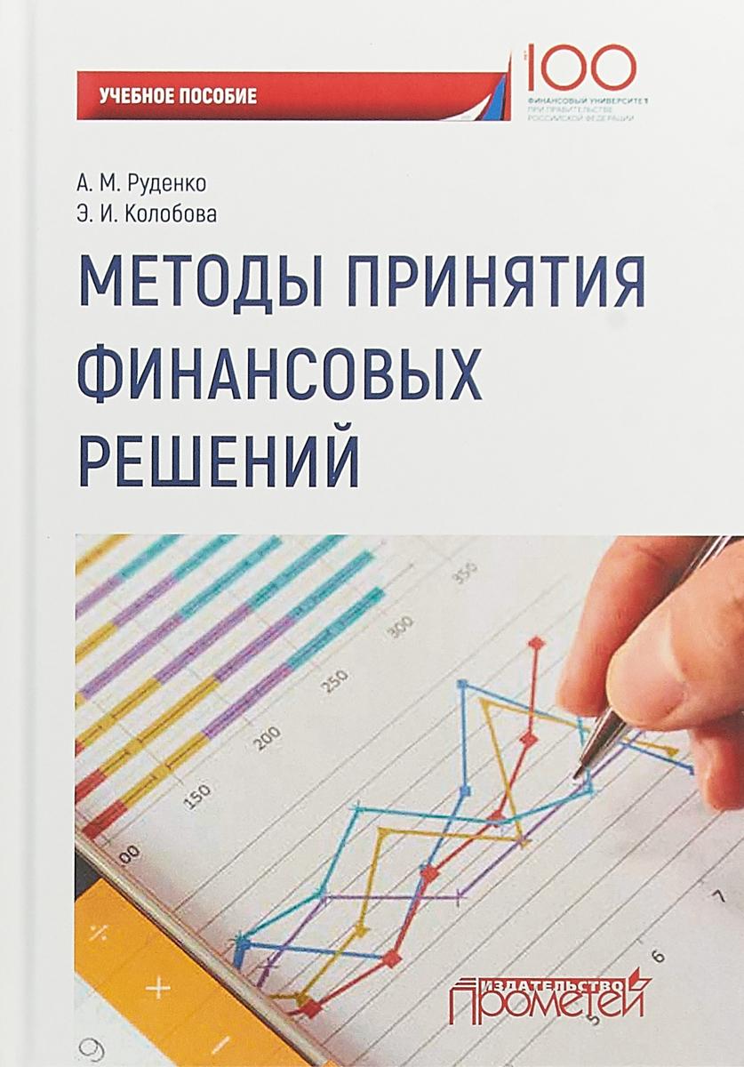 Методы принятия финансовых решений. Учебное пособие