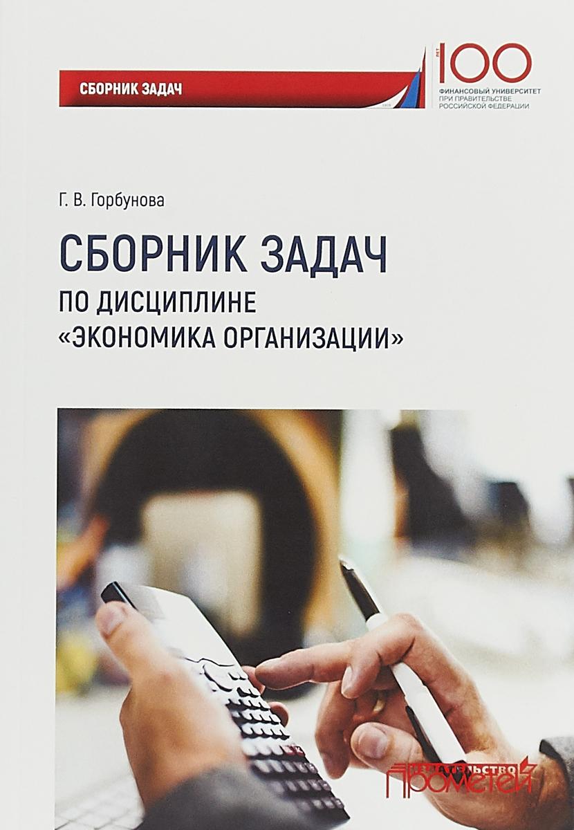 Сборник задач по дисциплине