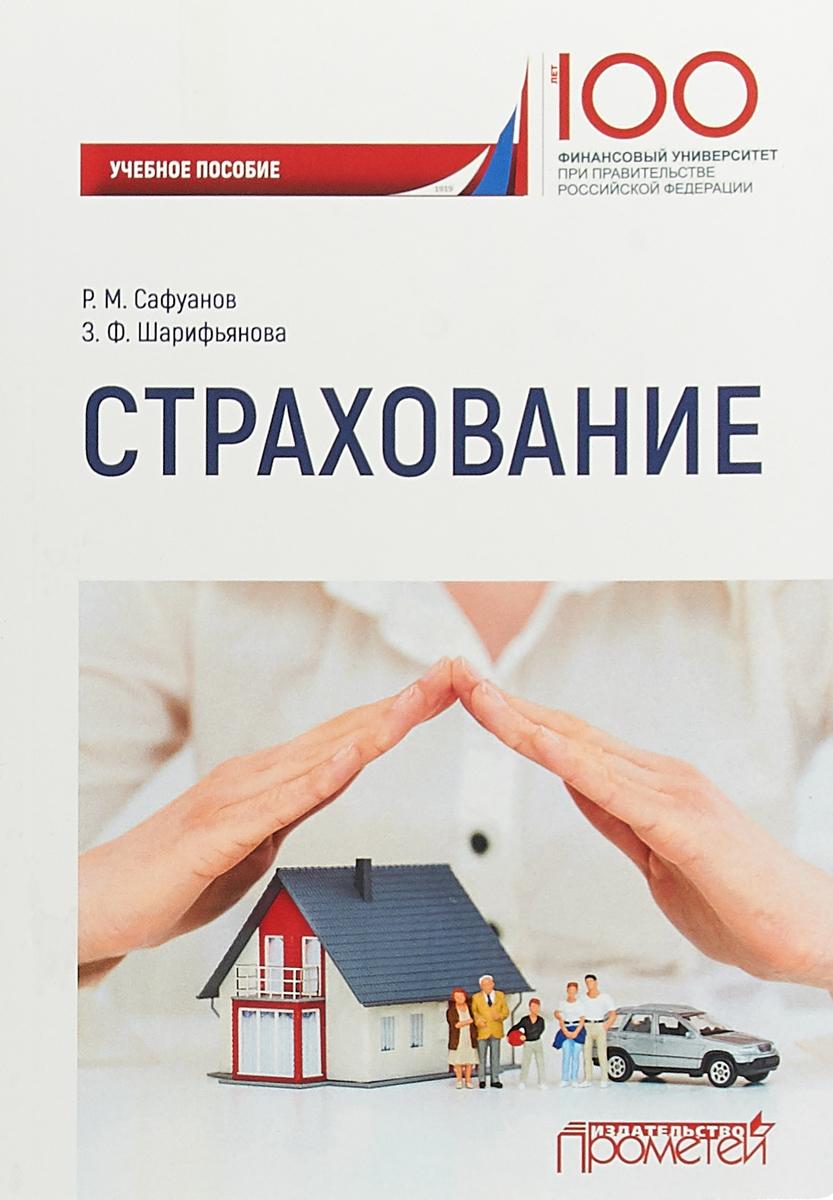 Р. М. Сафуанов,З. Ф Шарифьянова Страхование. Учебное пособие