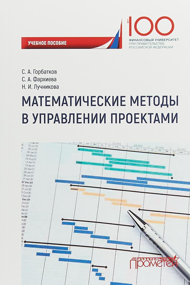Математические методы в управлении проектами. Учебное пособие