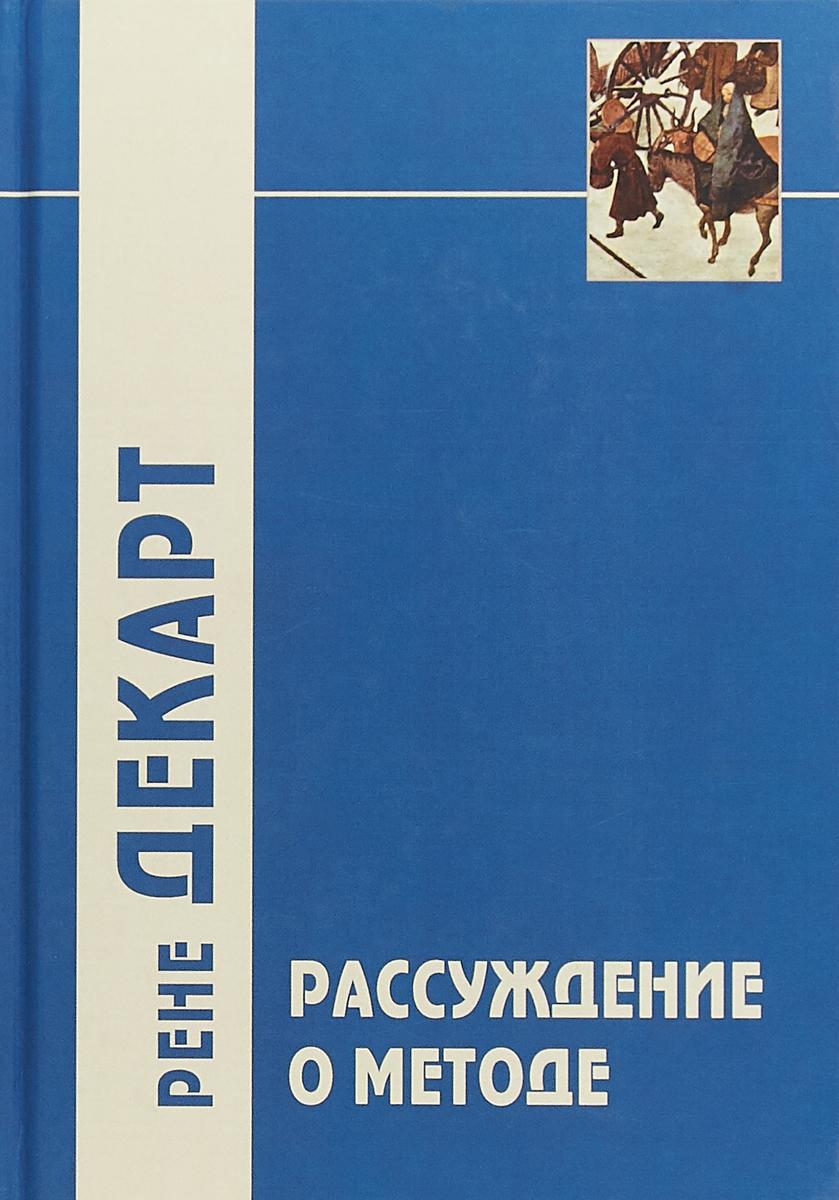 `Рассуждение о методе...` и другие произведения, написанные в период с 1627 года по 1649 год. Р. Декарт