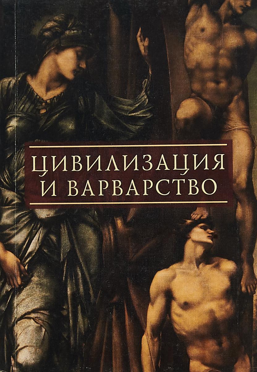 Цивилизация и варварство. Трансформация понятий и религиозный опыт