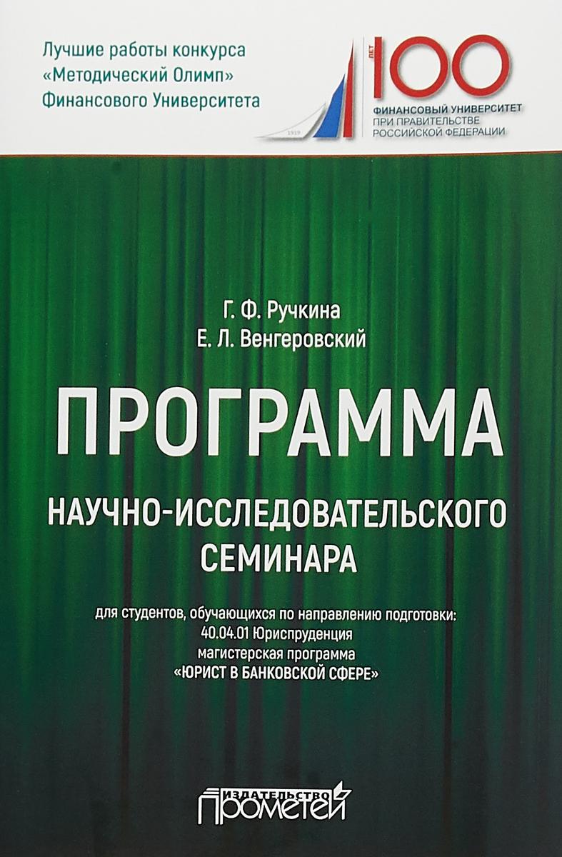 Программа научно-исследовательского семинара