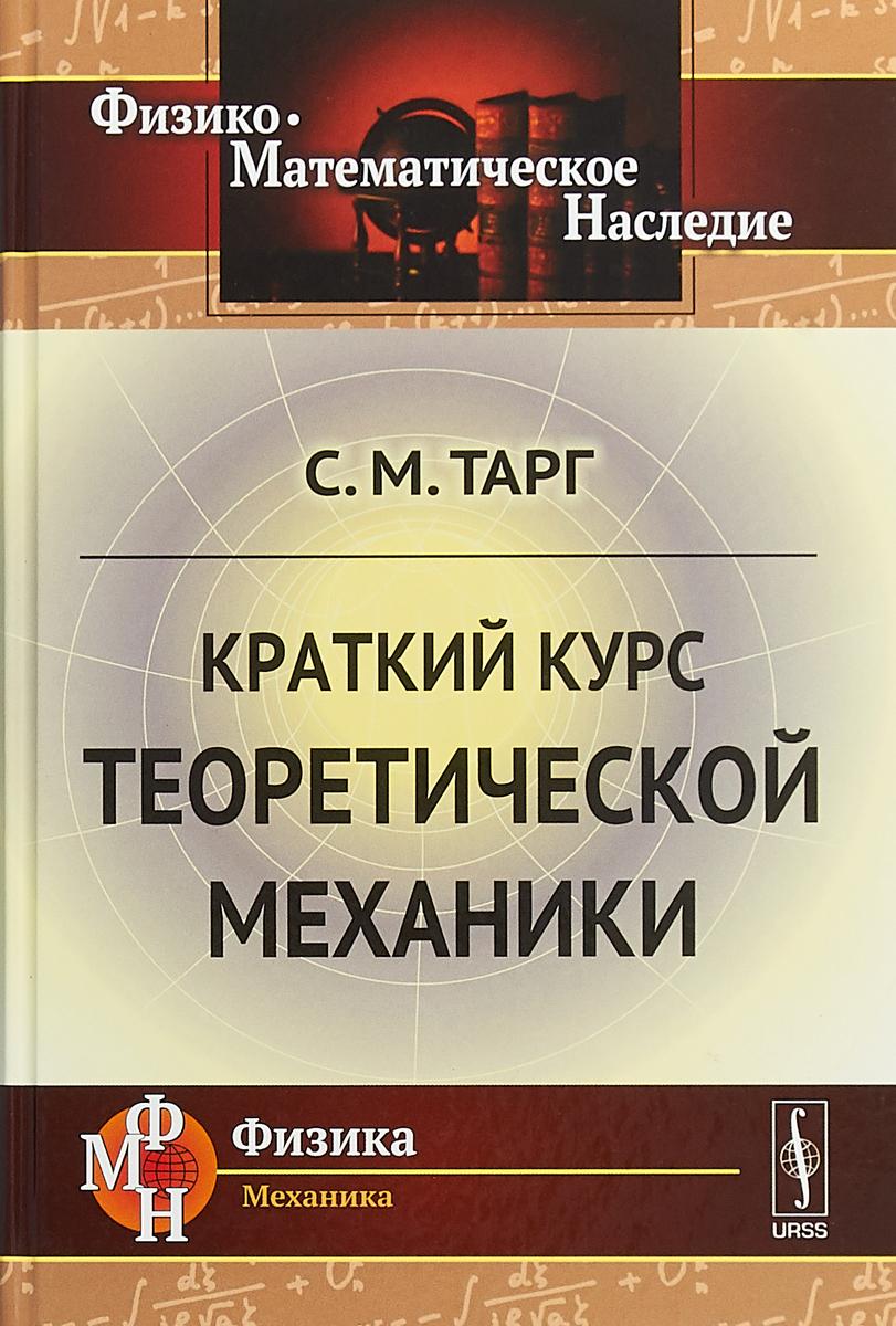 С. М. Тарг Краткий курс теоретической механики