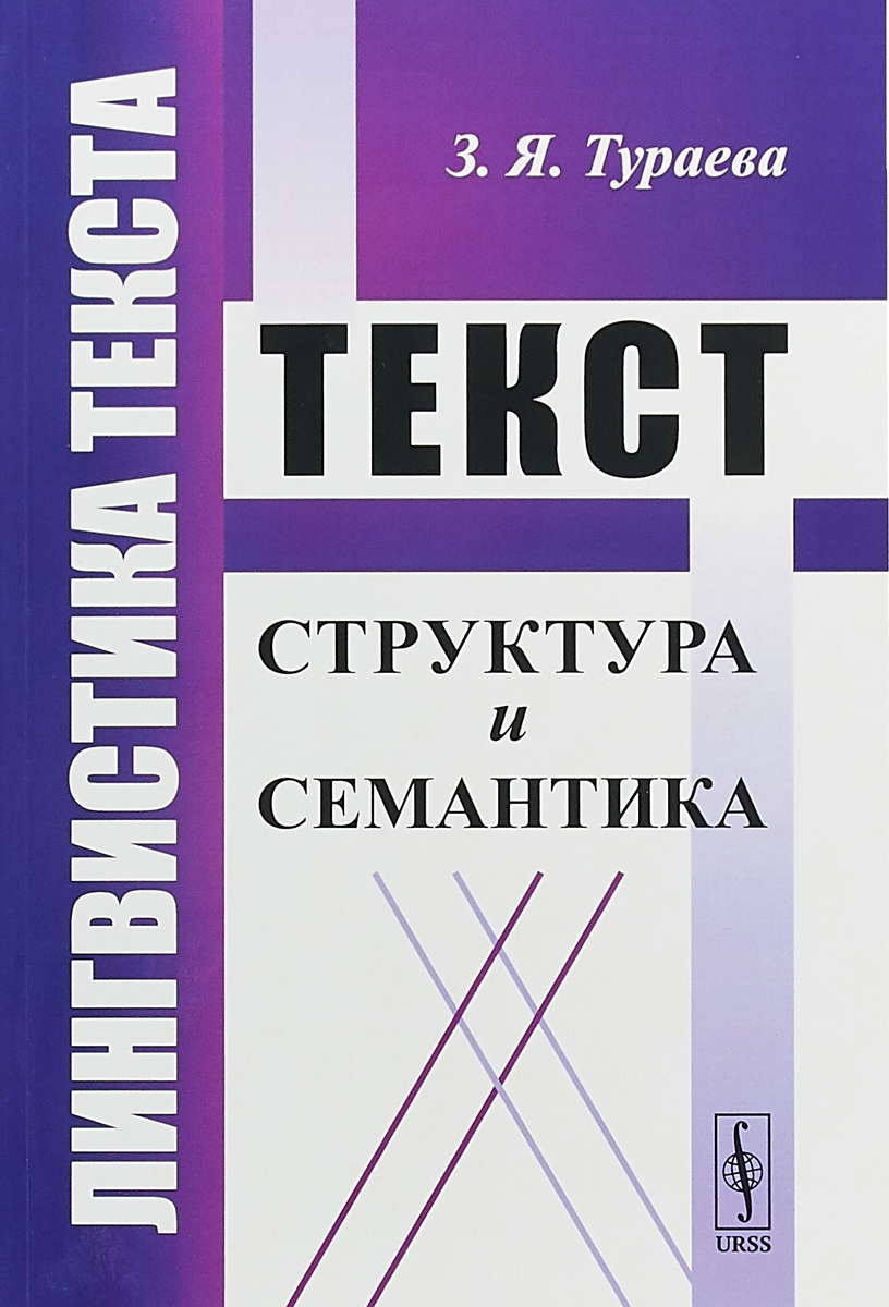 З. Я. Тураева Лингвистика текста.Текст. Структура и семантика
