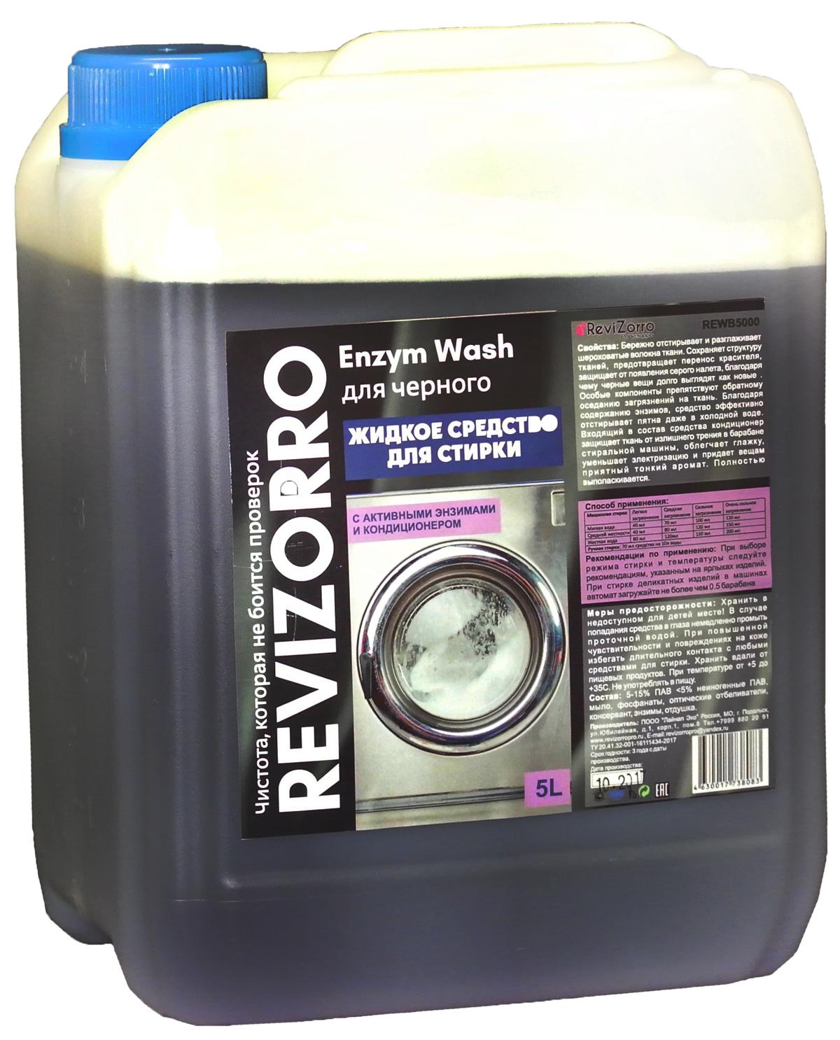 Жидкое средство для стирки Ревизорро  Enzym Wash , для черного белья, 5 л -  Бытовая химия