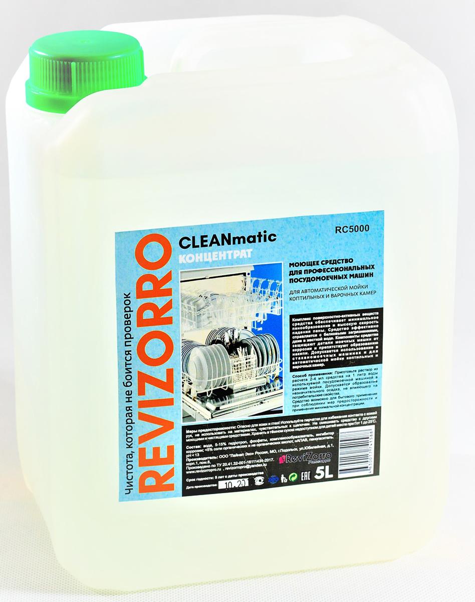 Средство для мытья посуды в посудомоечных машинах Ревизорро  CLEANmatic  , концентрат, 5 л -  Бытовая химия
