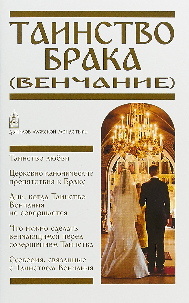 Таинство Брака. Венчание варшана дас дикша таинство посвящения