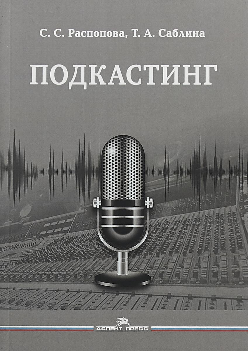 C. C. Распопова, Т. А. Саблина Подкастинг. Учебное пособие ISBN: 978-5-7567-0967-4