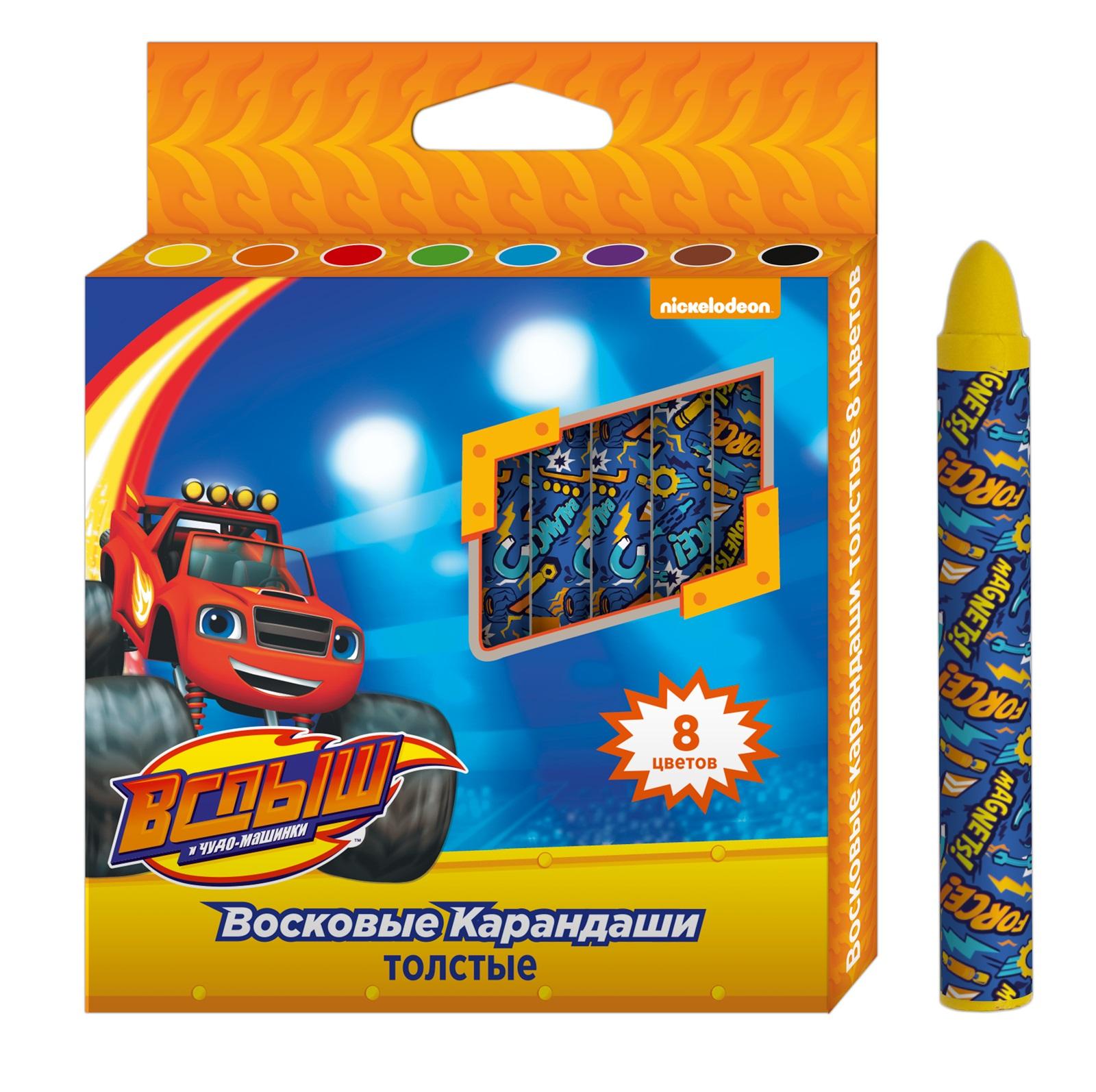 Вспыш Набор толстых восковых карандашей Blaze and the Monster Machines 8 цветов33910В набор Вспыш входит 8 восковых карандашей, которые благодаря своим ярким, насыщенным цветам идеально подходят для рисования, письма и раскрашивания.На каждом карандаше - индивидуальная бумажная упаковка, которая помогает ему не выскальзывать из рук и сохранять пальцы чистыми. Карандаши мягкие и одновременно прочные, что обеспечивает яркость линий без сильного нажима и легкое затачивание. Товар сертифицирован и безопасен при использовании по назначению.