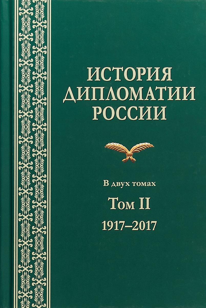 Zakazat.ru История дипломатии России. Том II 1917-2017. А. В .Торкунов , А. Н. Панов