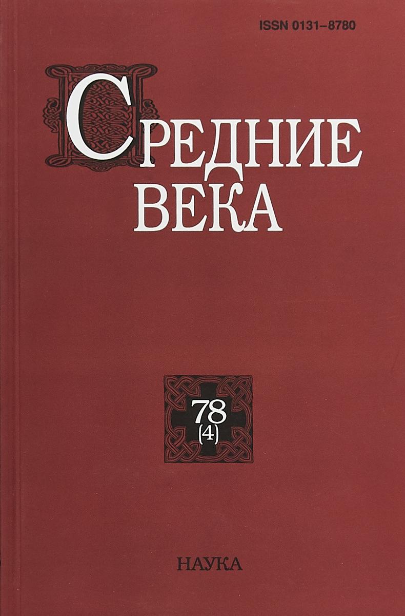 -- Средние века. Выпуск 78 о караськова средние века возрождение