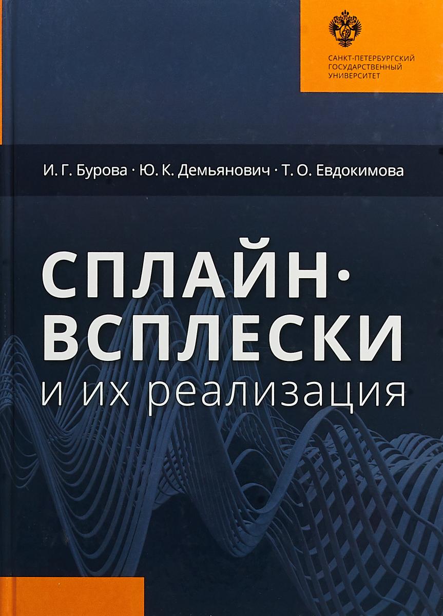 И .Г. Бурова ,Ю. К. Демьянович Сплайн-всплески и их реализации