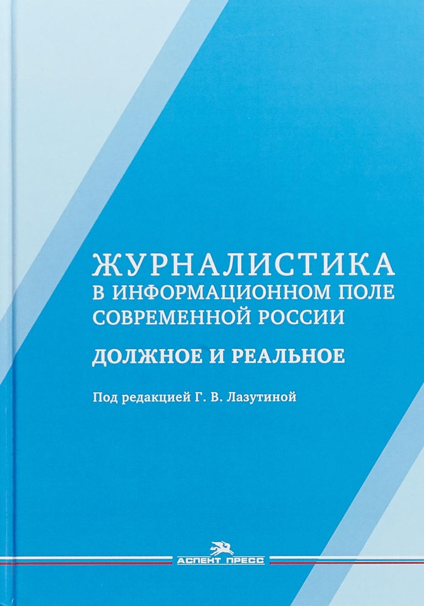 Г. В. Лазутина Журналистика в информационном поле современной России. должное и реальное. Монография
