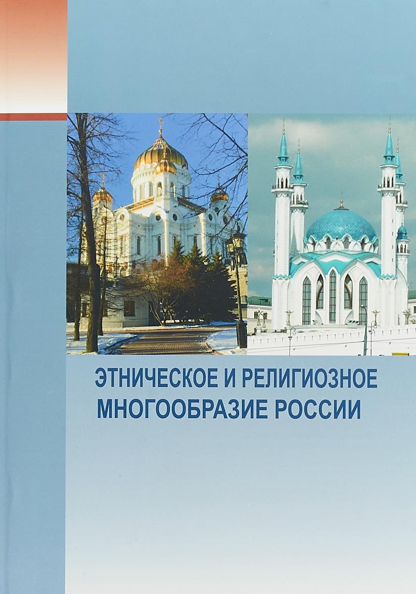 -- Этническое и религиозное многообразие России наталья степанова 200 заговоров сибирской целительницы от порчи и сглаза