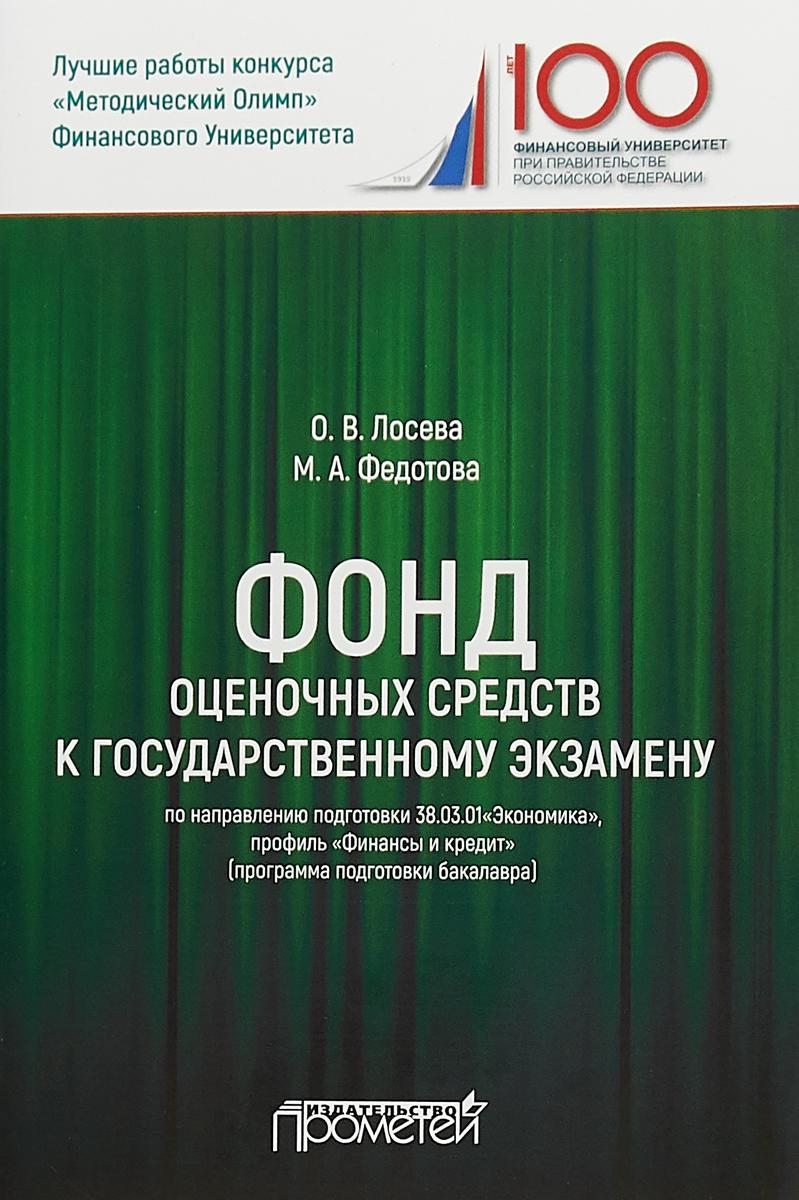 Фонд оценочных средств к государственному экзамену по направлению подготовки