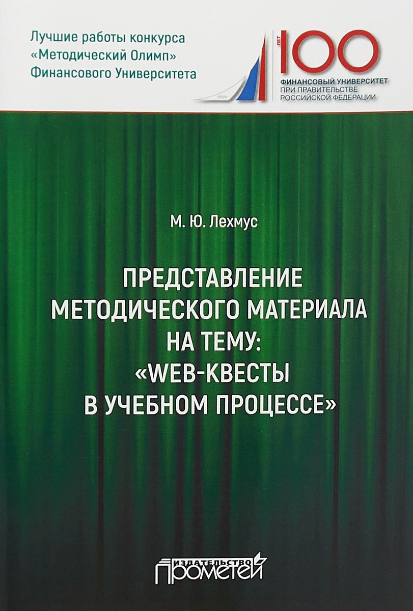 Zakazat.ru: Представление методического материала на тему: Web-квесты в учебном процессе. М.Ю. Лехмус