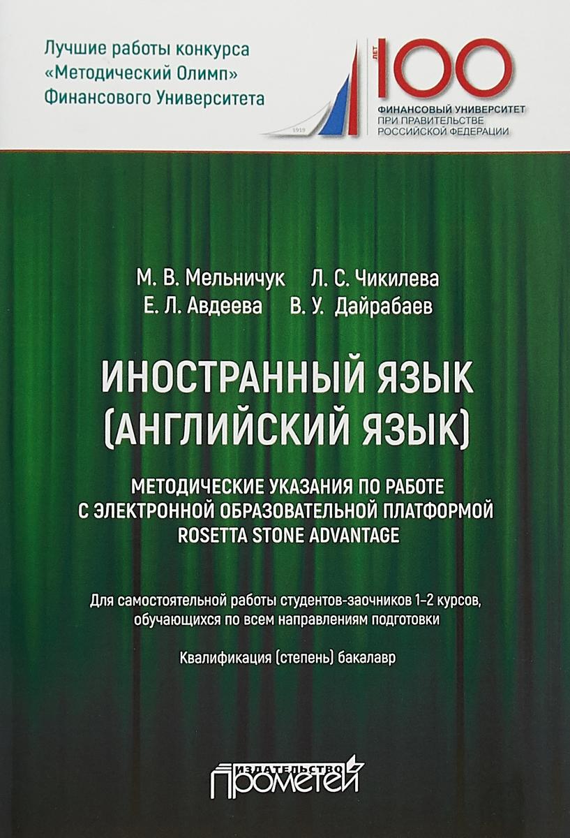 Иностранный язык (английский язык). Методические указания по работе с электронной платформой Rosetta Stone Advantage