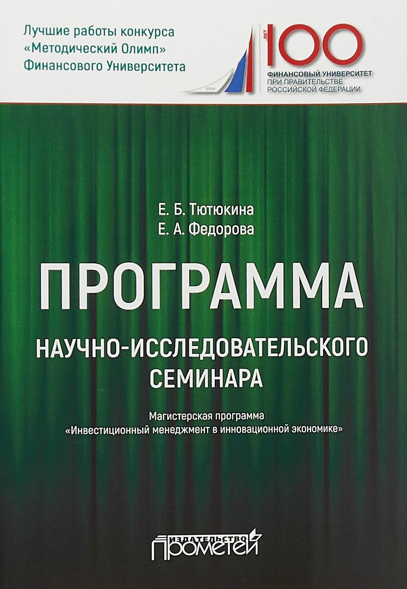 Е.Б. Тютюкина, Е.А. Федорова Программа научно-исследовательского семинара. Магистерская программа Инвестиционный менеджмент
