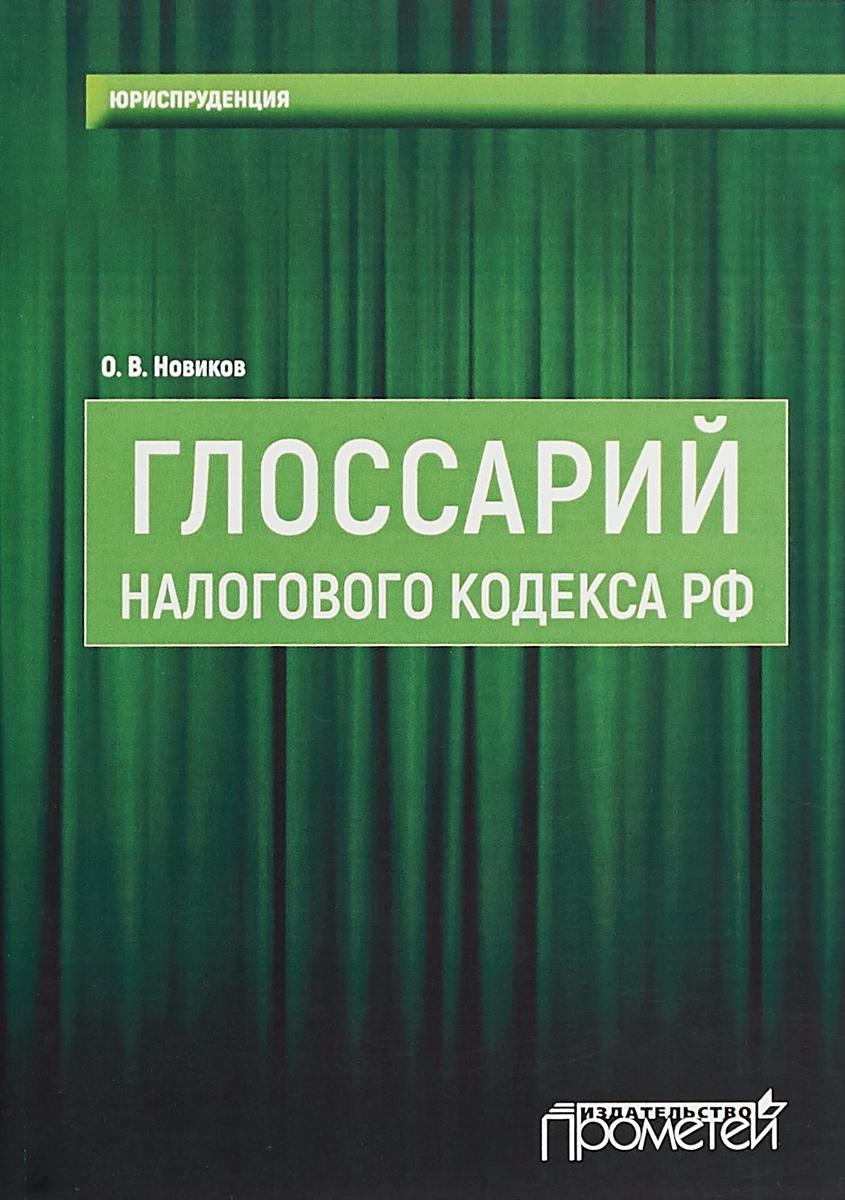 Глоссарий Налогового Кодекса РФ. Учебно-методическое пособие
