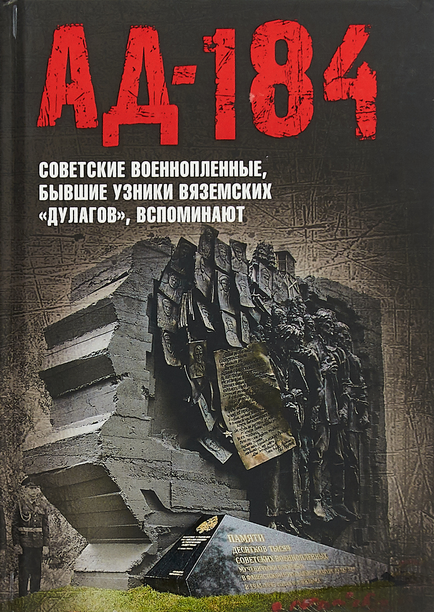 Ад-184. Советские военнопленные, бывшие узники вяземских дулагов вспоминают