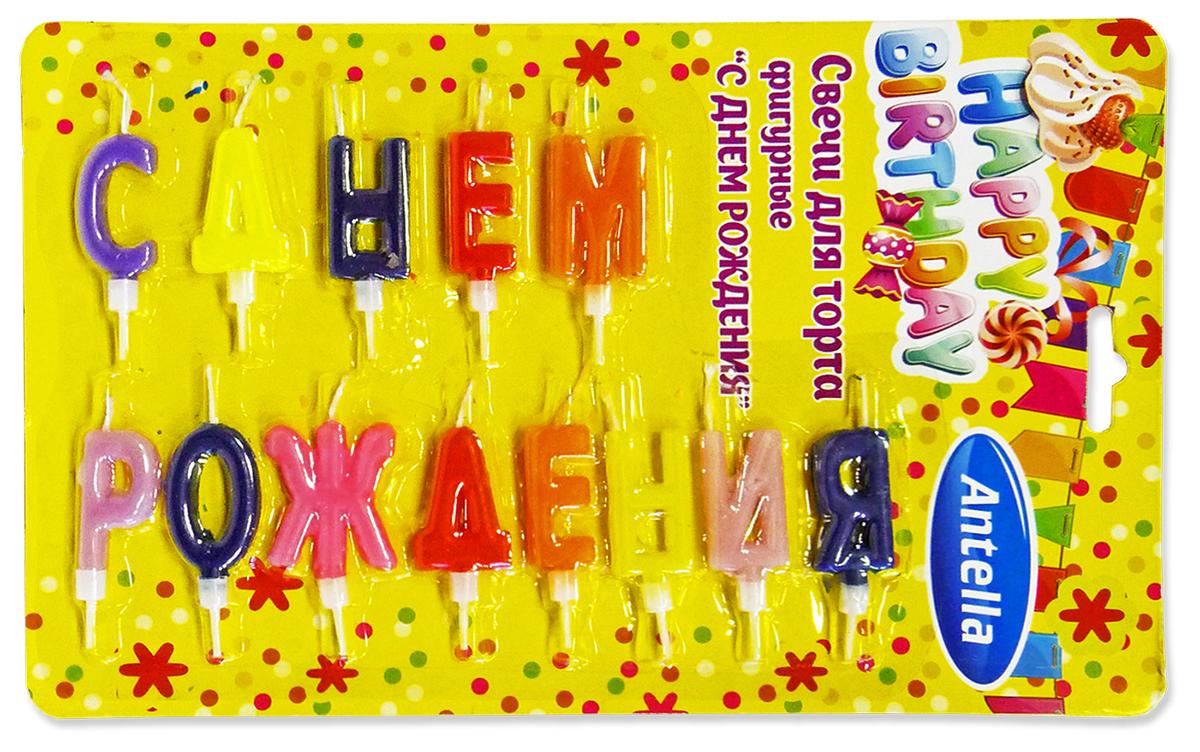 Свечи для торта Antella С днем рождения, 13 шт