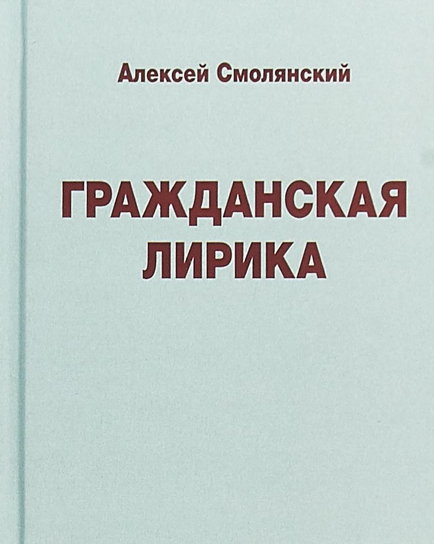 Гражданская лирика. Алексей Смолянский