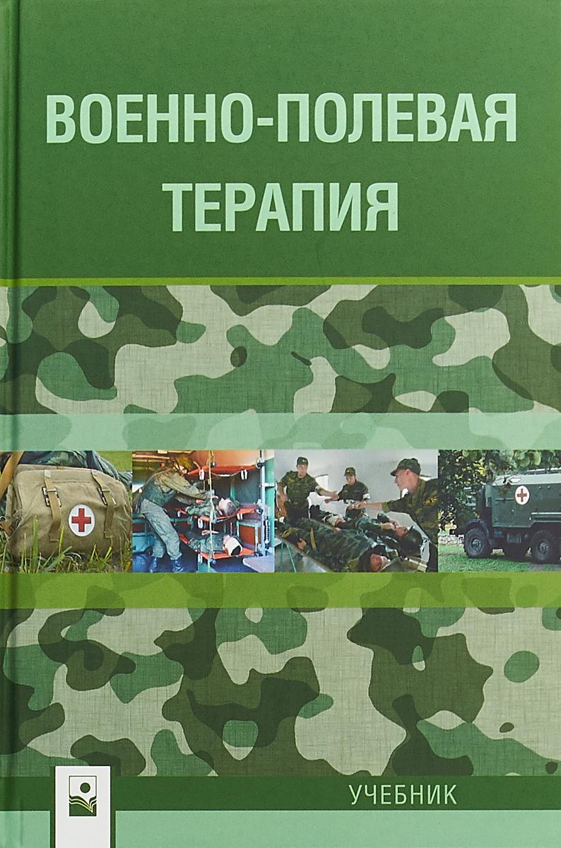 Александр Бова Военно-полевая терапия