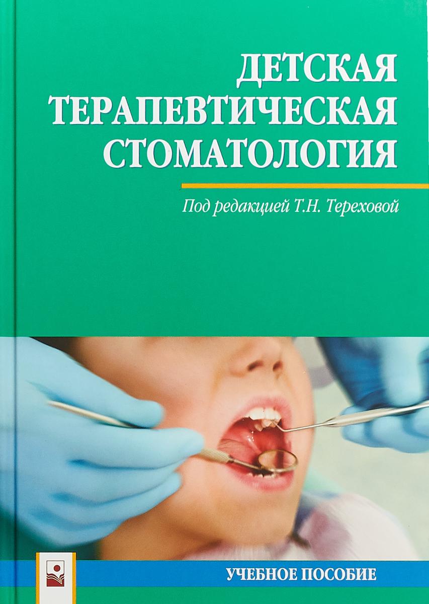 Детская терапевтическая стоматология ISBN: 9789854758800 цепов л цепова е цепов а 555 заболеваний слизистой оболочки рта языка и губ