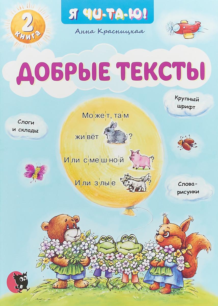 А. В. Красницкая Добрые тексты. Книга 2 ISBN: 978-985-475-876-3