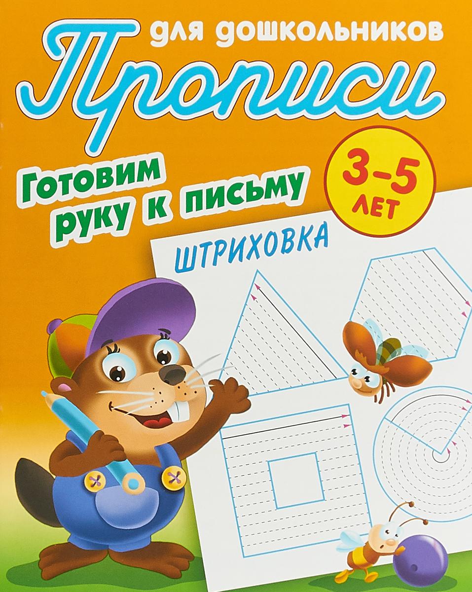 Прописи. Готовим руку к письму. Штриховка 3-5 лет. ISBN: 9789851715059