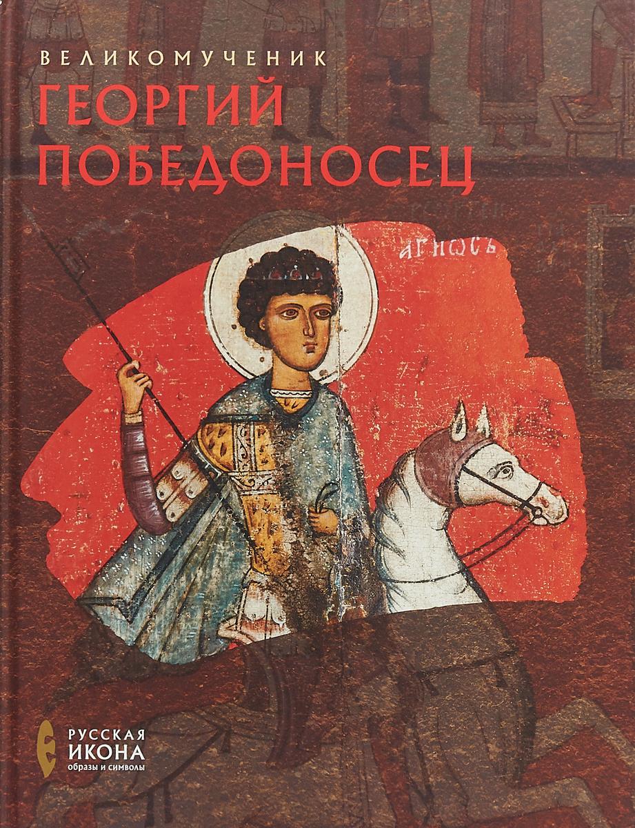 О.В. Губарева, Н.М. Турцова Великомученик Георгий Победоносец. Альбом