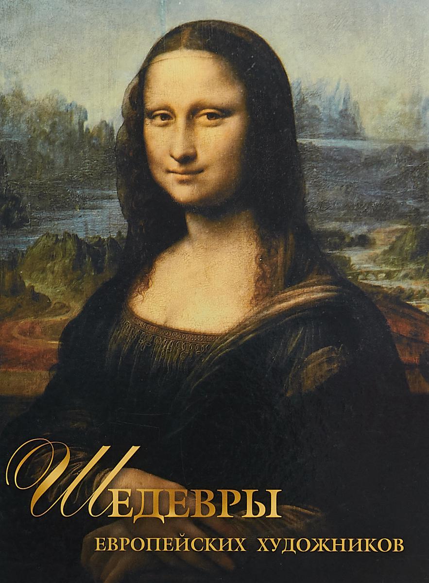 О. В. Морозова Шедевры европейских художников (подарочное издание)