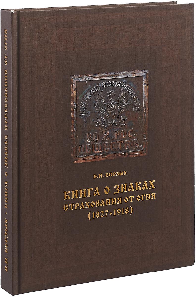 Zakazat.ru Книга о знаках страхования от огня. 1827-1918