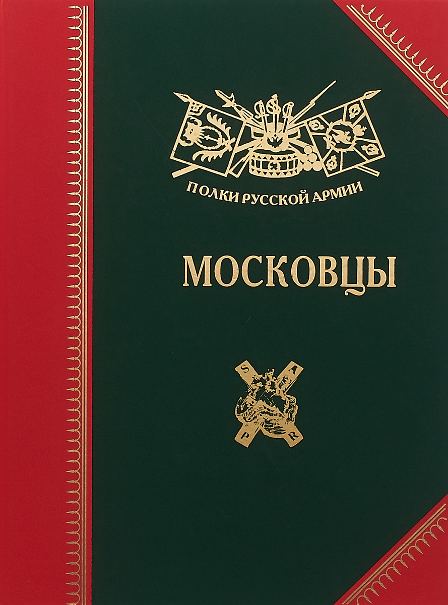 А. Ю. Бондаренко Московцы а ю бондаренко российская империя на фоне мировой войны