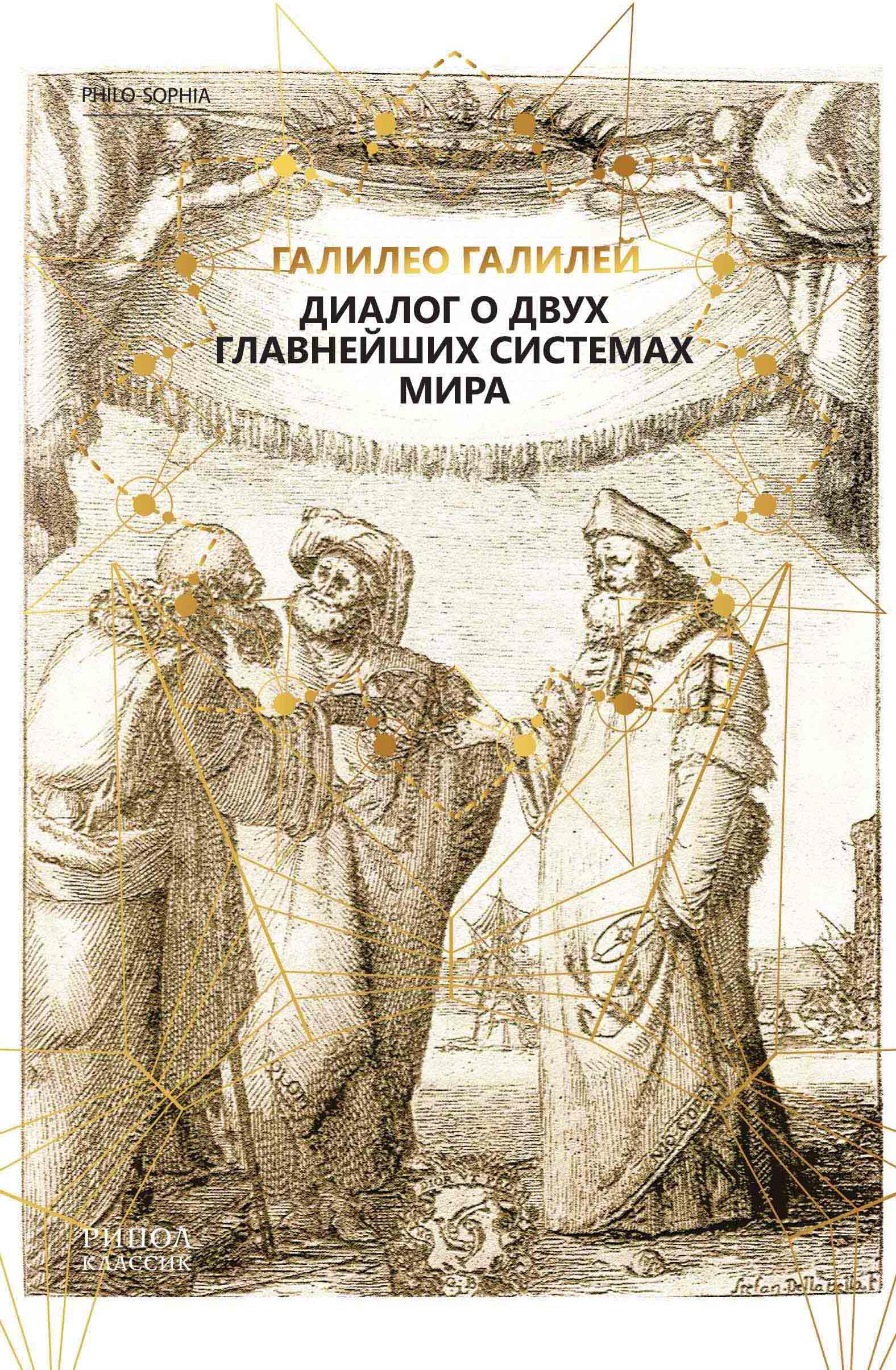 Zakazat.ru Диалог о двух главнейших системах мира. Галилео Галилей