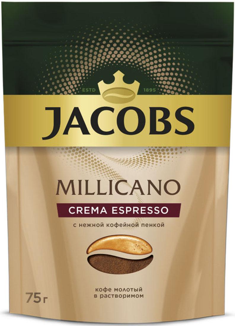 Jacobs Millicano Crema Espresso Кофе растворимый с добавлением кофе натурального жареного молотого, 75 г tassimo jacobs monarсh caffe crema кофе в капсулах 16 шт