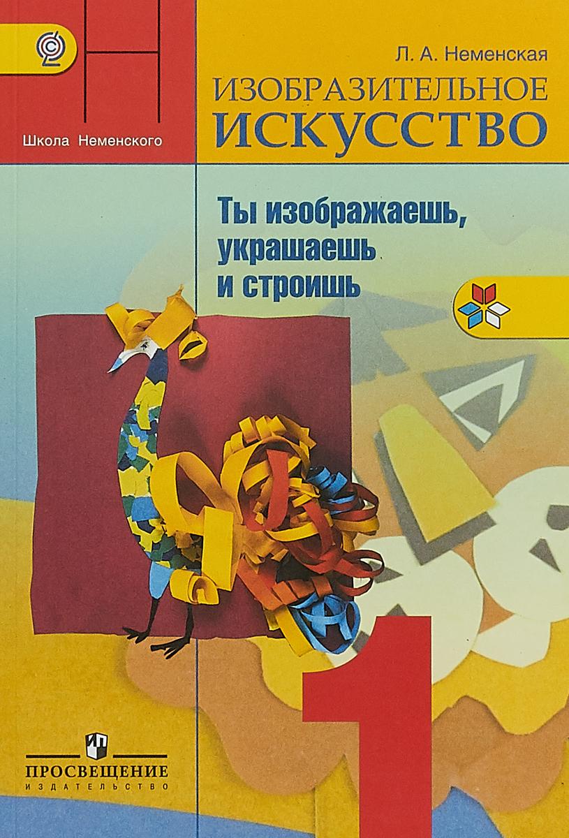 Zakazat.ru: Изобразительное искусство. Ты изображаешь, украшаешь и строишь. 1 класс. Учебник. Л. А. Неменская