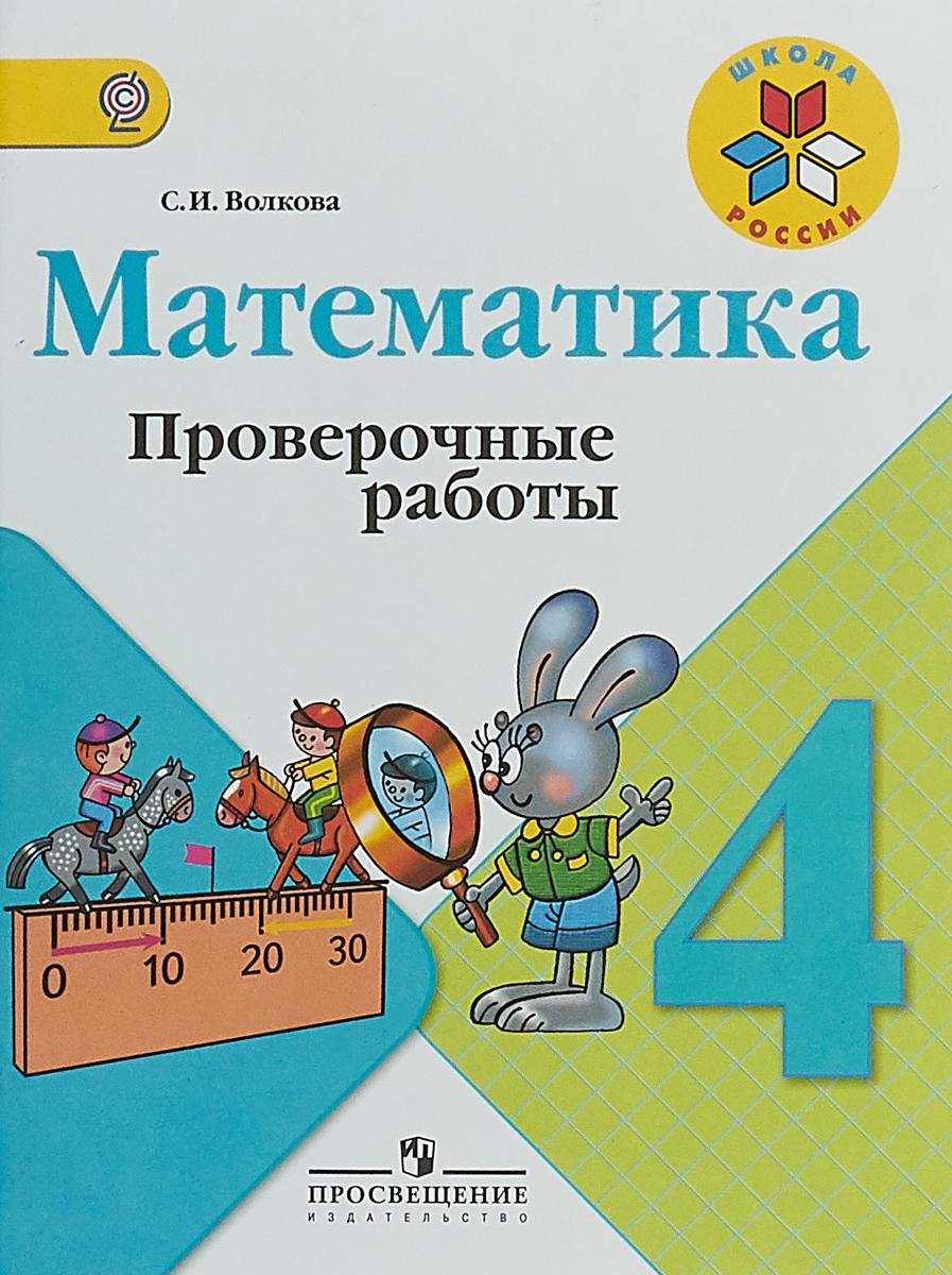 С. И. Волкова Математика. 4 класс. Проверочные работы интеллект турнир по математике 4 класс с грамотой