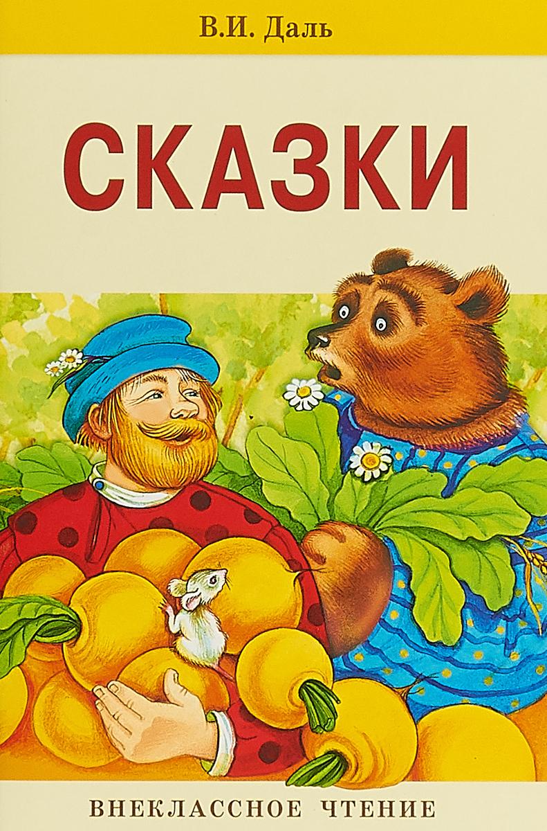 И. В. Даль Сказки даль в сказки