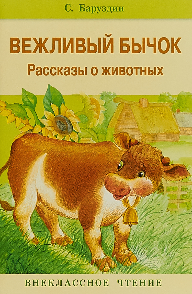 С. арздин Вежливый ычок