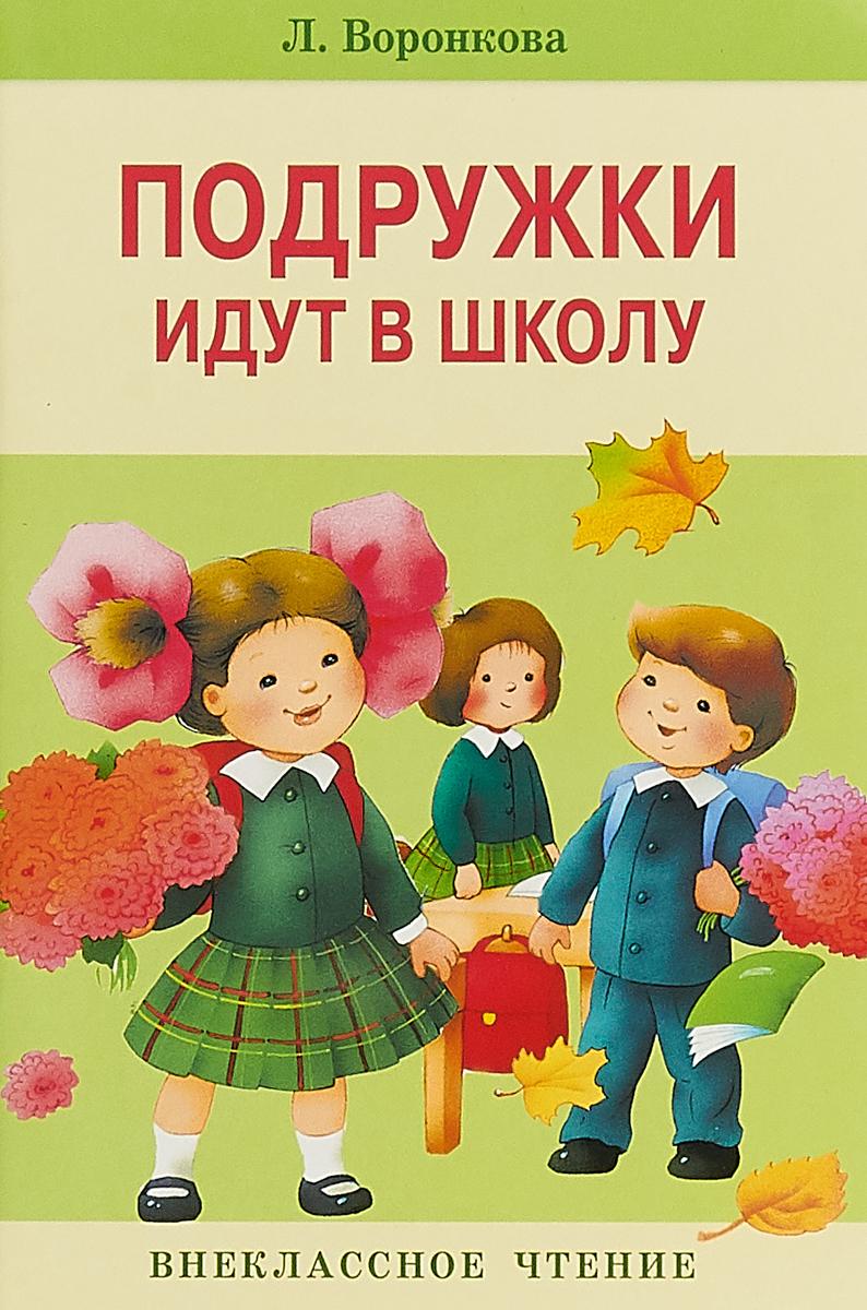 Л. Воронкова Подружки идут в школу милк моринага подружки том 3