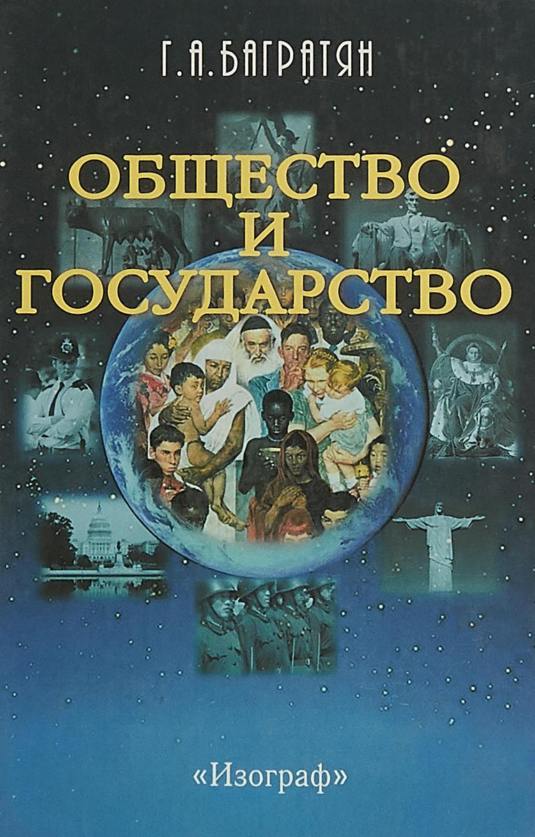 Г. А. Багратян Общество и государство ISBN: 5-87113-078-X