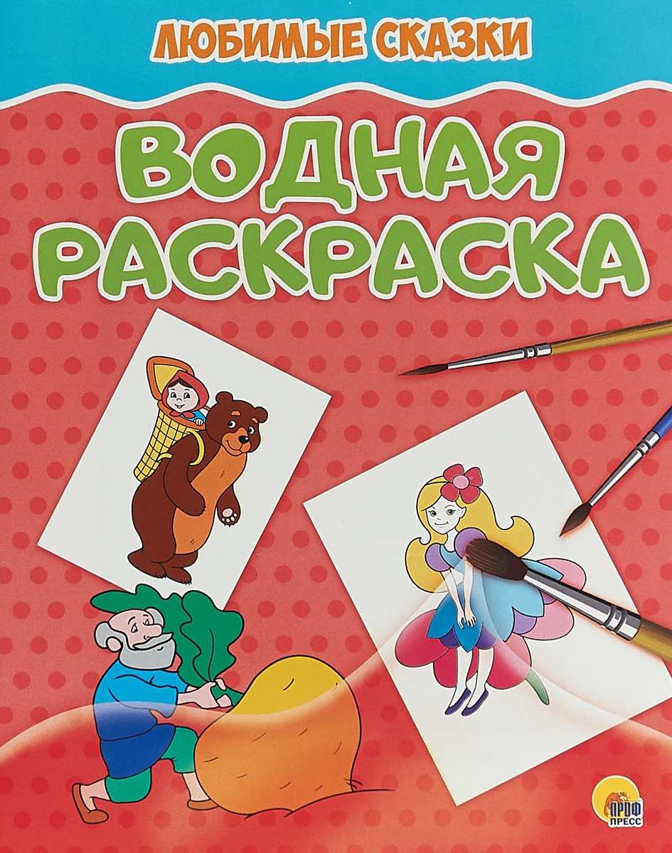 Любимые сказки. Водная раскраска ISBN: 978-5-378-28096-4 корнеева ольга т раскраска а4 для малышей енот isbn 978 5 378 02147 5