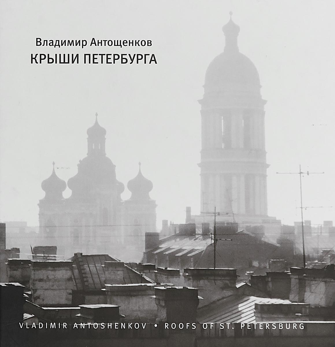 В. Антощенков Крыши Петербурга. Фотоальбом фотоальбом 6171