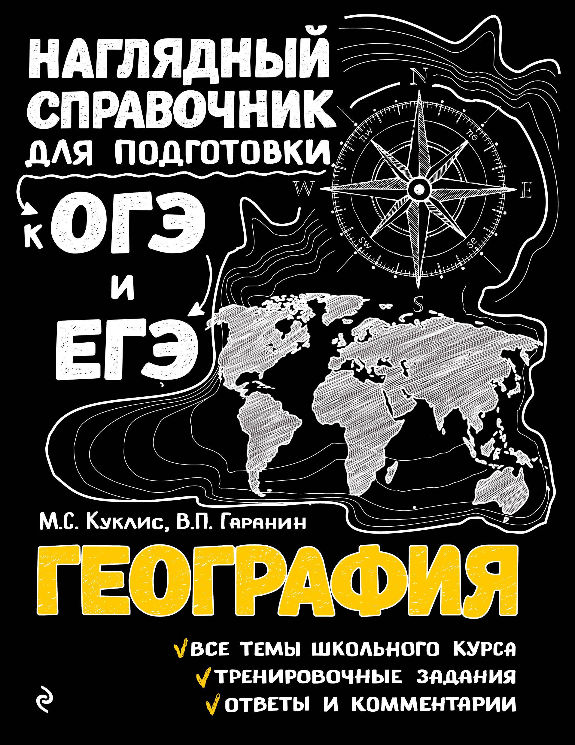 Куклис Мария Станиславовна; Гаранин Вячеслав Петрович География ISBN: 978-5-04-093044-9