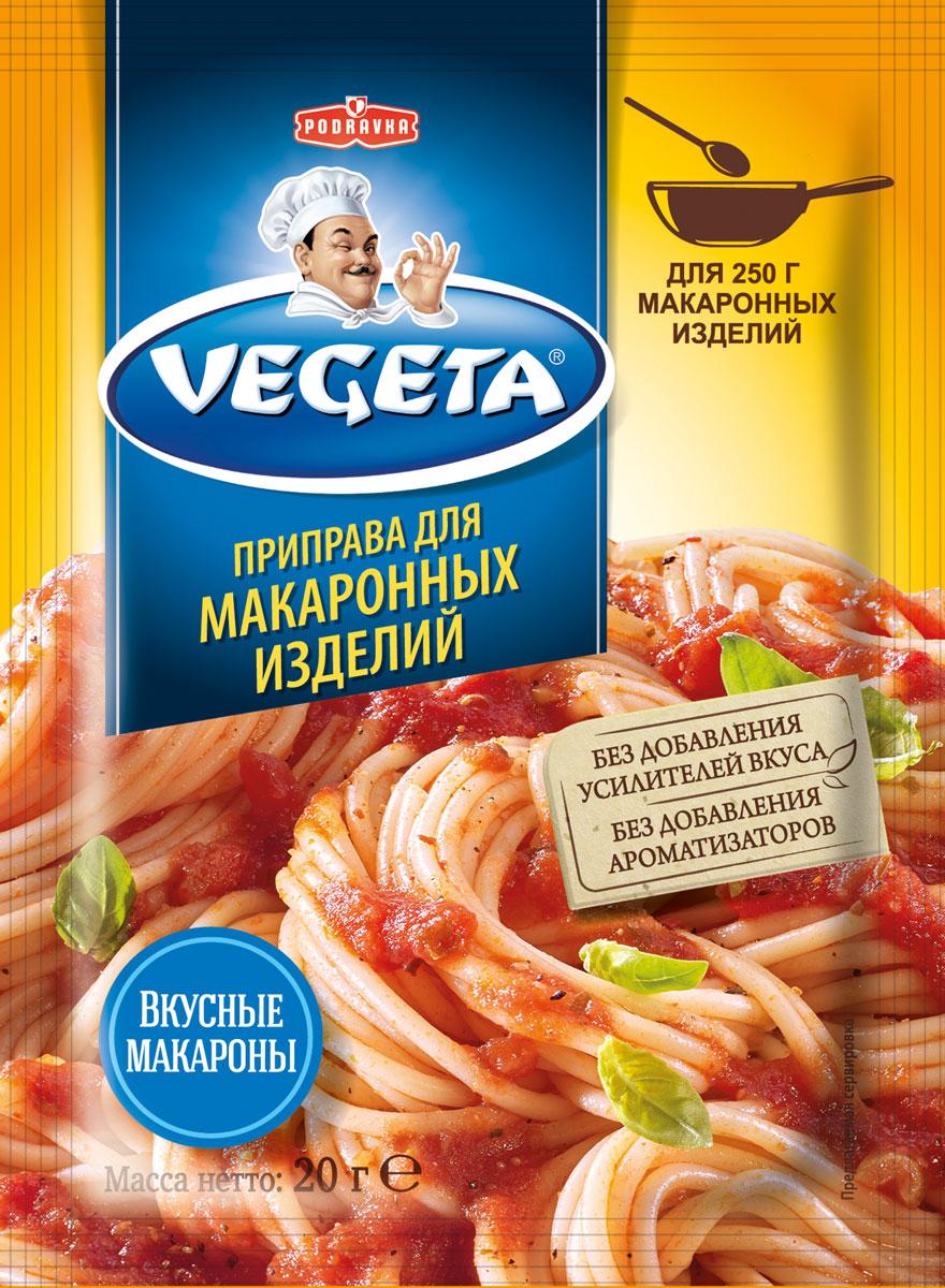 Vegeta приправа для макаронных изделий, 3 шт по 20 г vegeta универсальная приправа с овощами 500 г